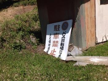 バス回転場の看板 2015-04-23.jpg