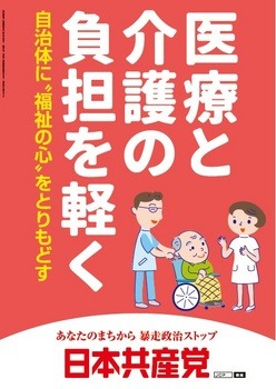 ポスター 医療と介護の負担を軽く 2015-04-14.jpg