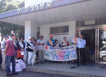 平和行進2014-06-14 出発式.jpg
