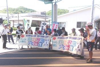 平和行進 2014-06-14 みどり病院.jpg