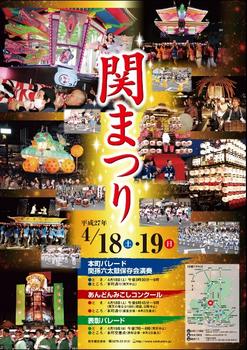 関まつりポスター 2015年.png